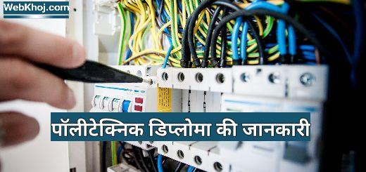 Polytechnic Diploma Courses Hindi