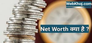 Net worth hindi meaning