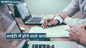IT in Hindi