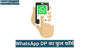 Whatsapp dp ka full form kya hai