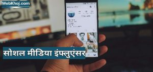 influencers meaning in hindi