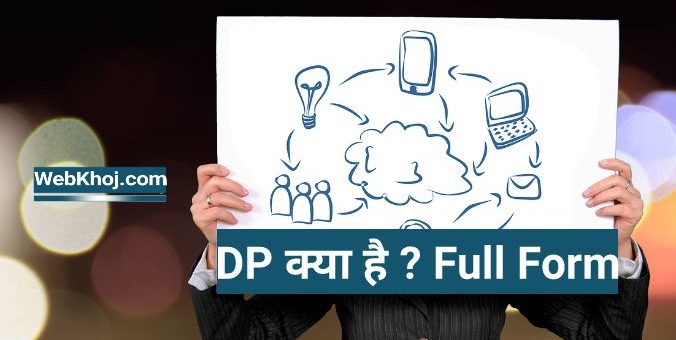 dp ka full form hindi mai
