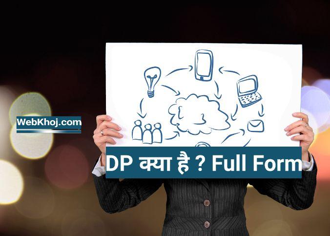 dp ka full form hindi mai
