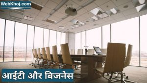 what is information technology in hindi