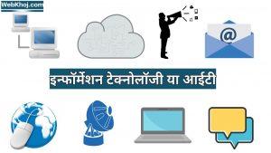 Information Technology kya hai