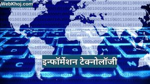 Advantages of technology in hindi