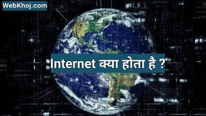 internet notes in hindi