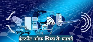 Internet of things benefits in hindi