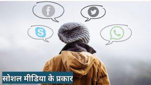 social media in hindi essay