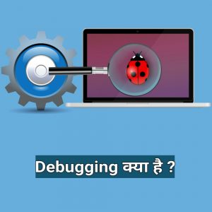 kisi program me bug kya hota hai