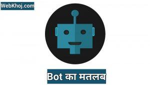 Bot hindi meaning