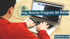 Bug Bounty Program in Hindi