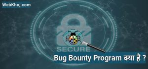 bug bounty program meaning in hindi