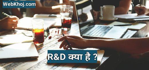 R&D ka full form