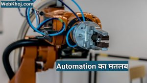 automation meaning in hindi
