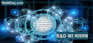 R&D meaning in hindi