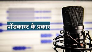 Podcast in Hindi