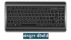 computer knowledge in hindi