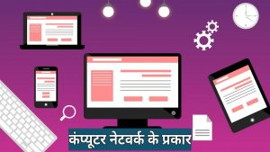 What is Computer Network in Hindi