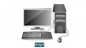 Computer Generation in Hindi