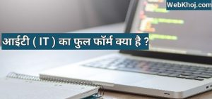 IT full form in Hindi