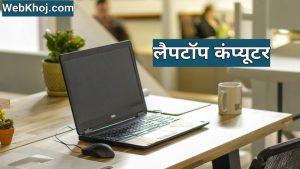 computer ke prakar hindi mein