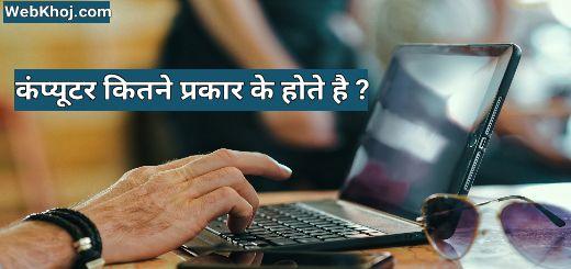 computer kitne prakar ke hote hain hindi mein