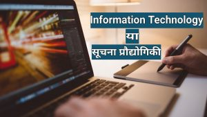 Information Technology Meaning in Hindi