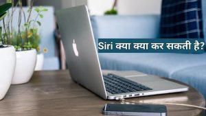hey siri meaning in hindi
