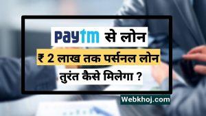 Paytm personal loan 2 lakh