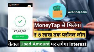 Moneytap personal loan details in hindi