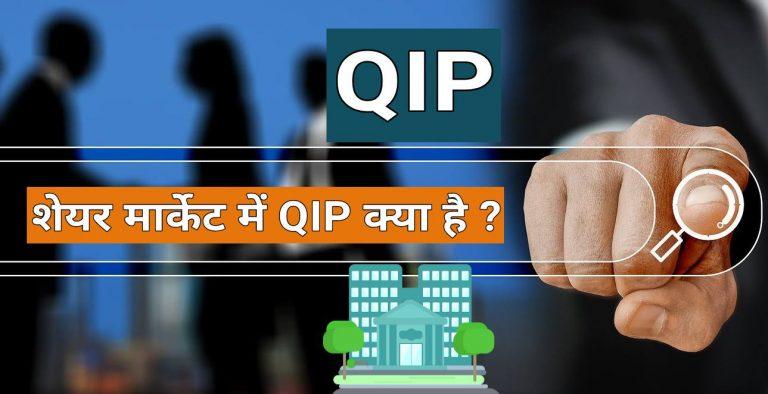 QIP in share market QIP kya hai