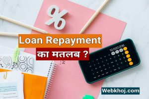 Loan repayment meaning in hindi