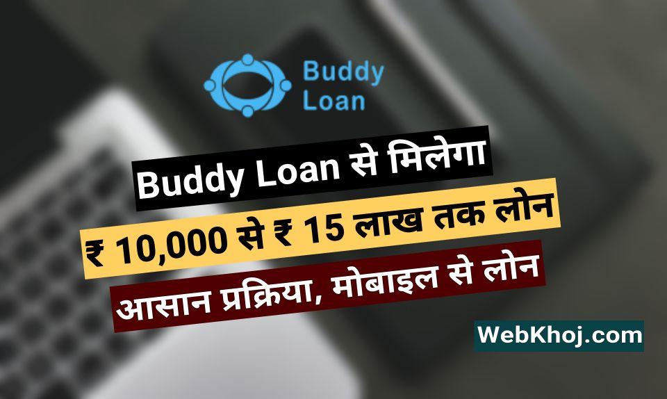 Buddy loan in hindi