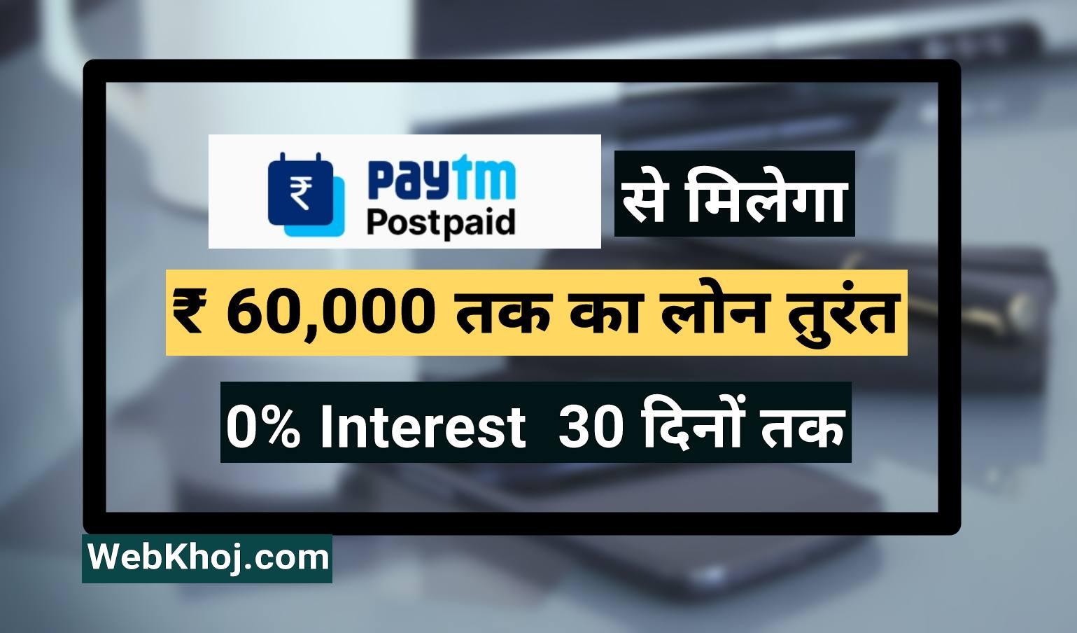Paytm postpaid loan kya hai